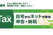 【源泉所得税】e-Taxソフト(WEB版)なら銀行に行かず納付までネットで完結します