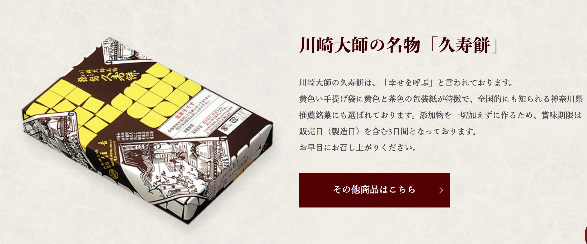 川崎大師 久寿餅